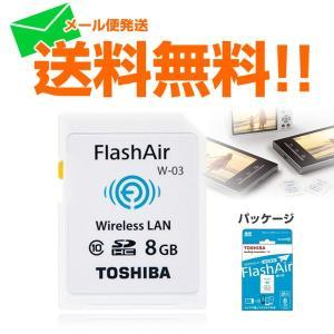 東芝 FlashAir 8GB メモリーカード 無線LAN搭載SDHCメモリカード Class10 SD-WE008G メール便送料無料|w-yutori