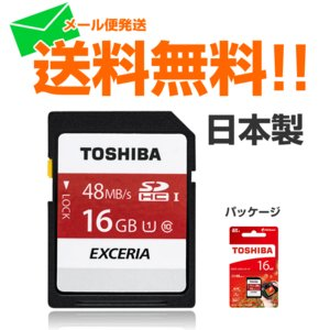 SDカード SDHC SDXC カード 東芝 16GB クラス10 UHS-I 超高速 SD-FU016G|w-yutori