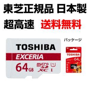 マイクロsdカード 64GB 東芝 microSDカード microSDHC SDXC クラス10 UHS-I 超高速 MU-F064GX