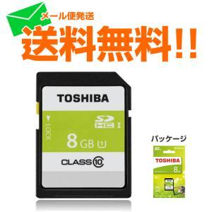 SDカード SDHC カード 東芝 8GB クラス10 UHS-I 超高速 SDAR40N08G|w-yutori