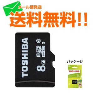 マイクロsdカード 8GB 東芝 microSDカード microSDHC クラス10 UHS-I 超高速 MSDAR40N08G|w-yutori