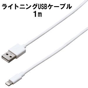 iPhone充電器 ライトニングUSBケーブル 1m|w-yutori