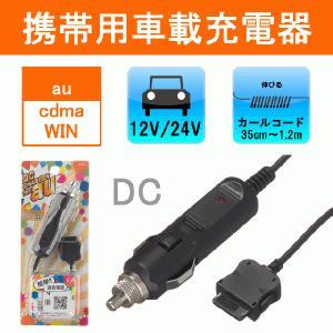 携帯 充電器 au 車載用 DC充電器 ID-E02|w-yutori