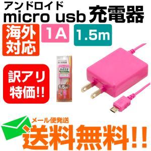 アンドロイド 充電器 コンセント マイクロUSB スマホ  充電器 AC アダプター 送料無料 海外利用可能 IAC-SP151P|w-yutori