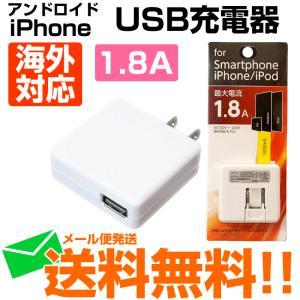 訳アリ特価 USB充電器 アンドロイド スマートフォンや iPhone などの充電ケーブルを差し込ん...
