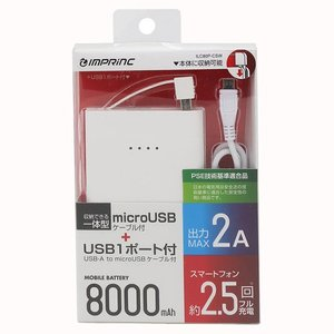 インプリンク 8000mAh リチウム充電器PSE ホワイト  ILC80PCSW メール便送料無料|w-yutori