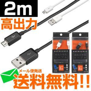 .スマホ  充電器 USBケーブル 2m ロングコード スマートフォン アンドロイド マイクロUSB