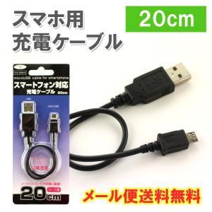 .スマホ 充電ケーブル アンドロイド 20cm TUC-SP021K メール便送料無料 w-yutori