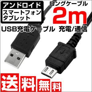 .スマホ 充電ケーブル アンドロイド 2m TUC-SP201K メール便送料無料 w-yutori