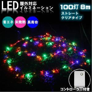 クリスマス イルミネーション  LED 屋外対応 ストレート ミックス色 防水 100灯 8m|w-yutori
