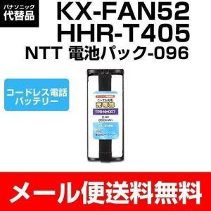 KX-FAN52 パナソニック コードレス電話用充電池  互換バッテリー  TPB-NH007 パナソニック HHR-T405  NTT パック-096|w-yutori