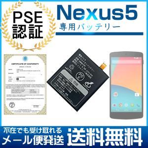 .ネクサス5用 交換 バッテリー  安心のPSE 認証 Nexus5 メール便送料無料 w-yutori