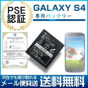 .GALAXY S4用 交換 本体バッテリー  安心のPSE 認証バッテリー メール便送料無料 ギャラクシー w-yutori