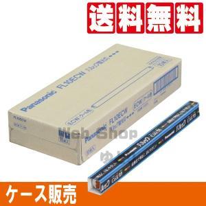 ケース販売(10個入) パナソニック 直管形蛍光灯 FL10ECW|w-yutori