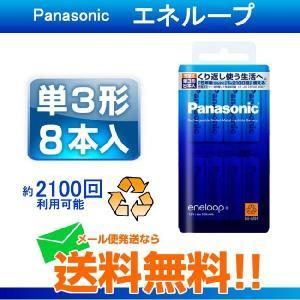 充電池 単3 エネループ  8本パック メール便送料無料 ニッケル水素充電池 BK-3MCC/8|w-yutori