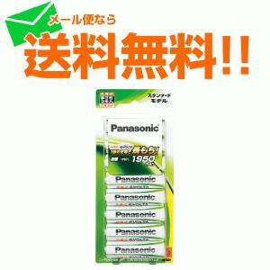 .充電池 単3 エボルタ 8本 メール便送料無料 パナソニック スタンダードモデル BK-3MLE/8B