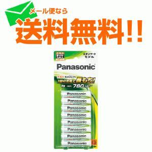 .充電池 単4 エボルタ パナソニック 8本パック メール便送料無料 スタンダードモデル BK-4MLE/8B