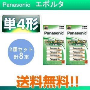 充電池 単4 ニッケル水素充電池 パナソニック エボルタ 4本 お手軽モデル BK-4LLB/4B 2個セット ゆうパケット発送 Web Shop ゆとり PayPayモール店