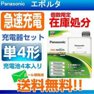 パナソニック 充電池 急速充電器 セット 単4 4本付き ニッケル水素充電池 エボルタ K-KJ21MLE04|w-yutori