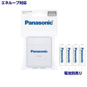 パナソニック ニッケル水素充電池  単3・4対応 電池ケース BQ-CASE/1 4本ケース w-yutori