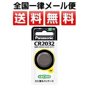 メール便送料無料 ボタン電池 CR2032P コイン形リチウム電池 パナソニック|w-yutori