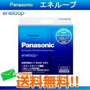 .充電池 充電器セット 単4 4本付 エネループ ニッケル水素充電池 パナソニック K-KJ21MCC04 w-yutori