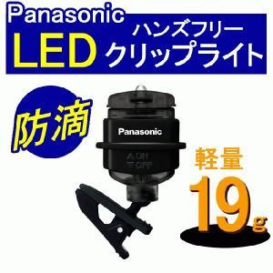 クリップライト LED ミニ パナソニック パナソニック  ブラック BF-AF20P-K ジョギング ウォーキングに|w-yutori