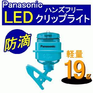 クリップライト LED ミニ パナソニック  ターコイズブルー BF-AF20P-G ジョギング ウォーキングに|w-yutori