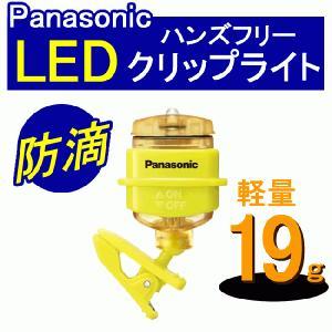 クリップライト LED ミニ パナソニック  ライムイエロー BF-AF20P-Y ジョギング ウォーキングに|w-yutori