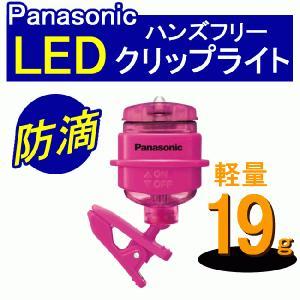 クリップライト LED ミニ パナソニック パナソニック  ビビットピンク BF-AF20P-R ジョギング ウォーキングに|w-yutori