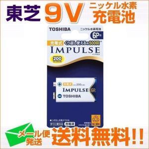 9v電池 充電式 ニッケル水素電池 東芝 006P形 角電池  6TNH22A メール便送料無料|w-yutori