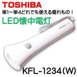 懐中電灯 LEDライト KFL-1234(W) 単1形〜単4形乾電池各2本使用タイプ(別売) 東芝※取寄せ品|w-yutori