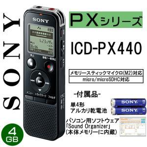 ICレコーダー ソニー ICD-PX440 送料無料|w-yutori
