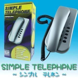 固定電話 電話機 本体 シンプル壁掛け シルバー NB-10S  増設にもおすすめ|w-yutori