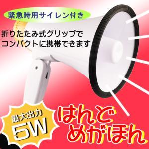 拡声器 メガホン ハンド 小型ポータブル  緊急時用サイレン付き  |w-yutori