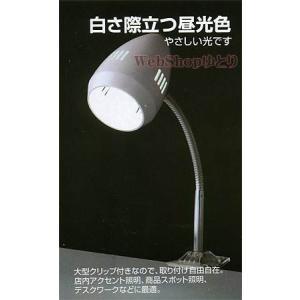 クリップライト スポットライト MCL-28FKW|w-yutori