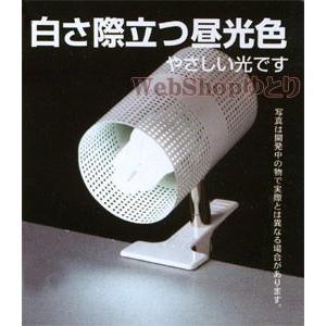クリップライト MCL-30KW |w-yutori