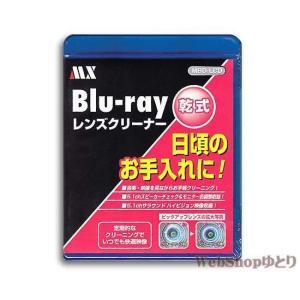 【メール便発送可】Blu-rayブルーレイレンズクリーナー≪乾式≫MBD-LCD[マクサー電機製] (お取り寄せ品)|w-yutori