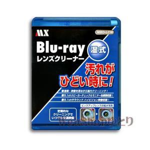 【メール便発送可】Blu-rayブルーレイレンズクリーナー≪湿式≫MBD-LCW[マクサー電機製](お取り寄せ品)|w-yutori