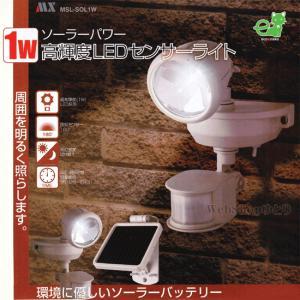センサーライト 屋外 LED ソーラー 人感センサー 明るい1W 防犯灯|w-yutori