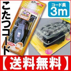 こたつコード  コード長3m 中間スイッチ  MKO-3B|w-yutori