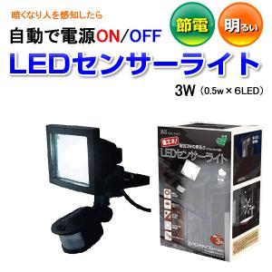 センサーライト 屋外 LED 防雨 ACコンセント式 人感センサー  明るい3W 防犯灯|w-yutori