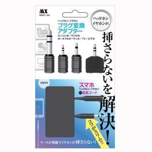プラグ交換アダプター セット イヤホン 接続 変換 端子 MNPL-SA|w-yutori