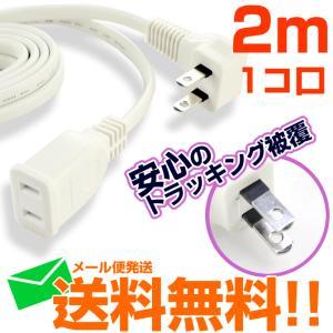 延長コード 2m 電源タップ 1個口 メール便送料無料 w-yutori