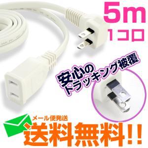 延長コード 5m 電源タップ 1個口 メール便 送料無料 w-yutori