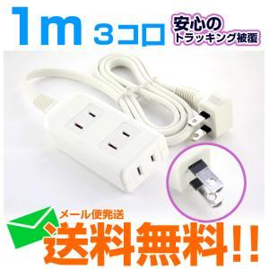 延長コード 1m 電源タップ 3個口 メール便送料無料 w-yutori