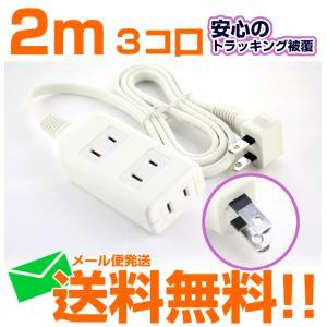 延長コード 2m 電源タップ 3個口 メール便送料無料 w-yutori