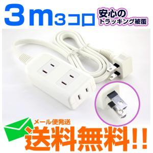 延長コード 3m 電源タップ 3個口 メール便送料無料 w-yutori