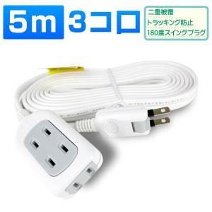 .延長コード 5m 3個口 電源タップ コンセント メール便 送料無料 タイムセール|w-yutori