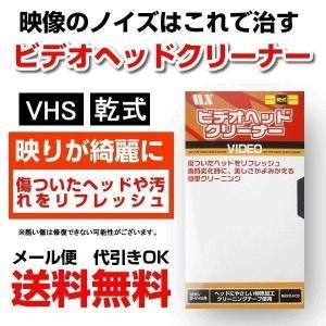 乾式ビデオヘッドクリーナー MKVD-HCD メール便送料無料|w-yutori